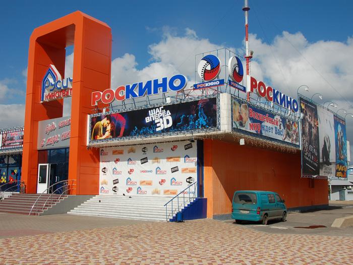 Кино русич в белгороде афиша на сегодня грозный афиша театров
